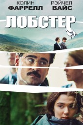 Лобстер (The Lobster, 2015)