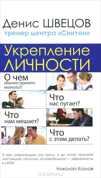 укрепление личности, Денис Швецов, тренинг уверенности. укрепление личности скачать, психологический тренинг